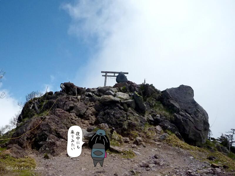 男体山山頂に別れを告げる