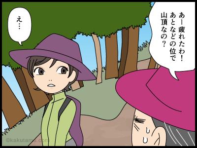 山頂まであとどのくらいかを聞かれる漫画2
