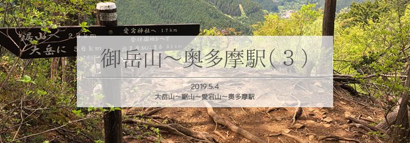 大岳山から鋸山までのタイトル画像