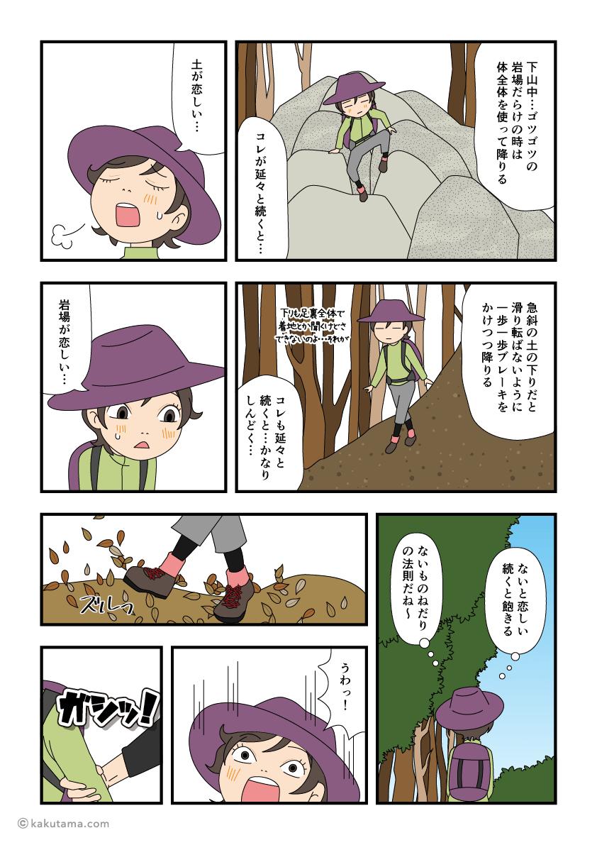 登山のトラブルを助けてくれた人に好意を持ってしまう漫画1