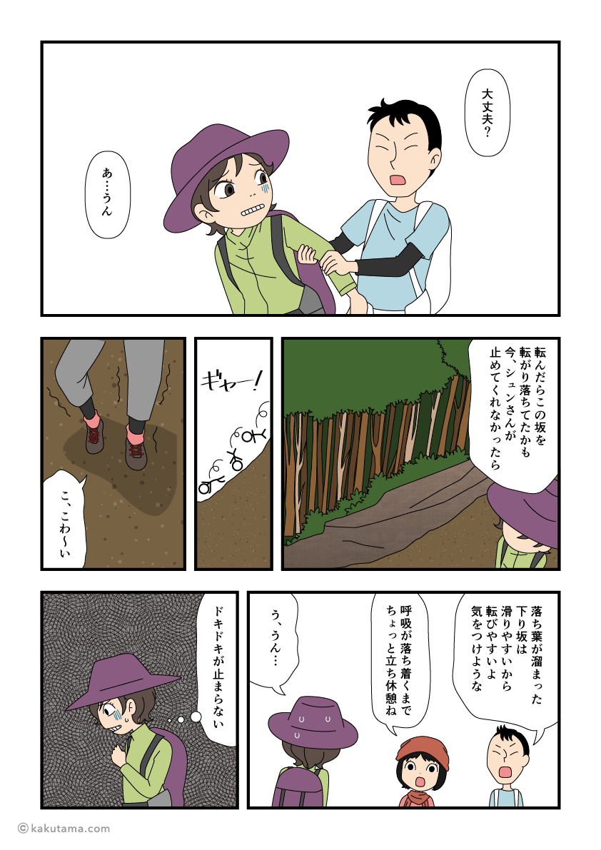 登山のトラブルを助けてくれた人に好意を持ってしまう漫画2