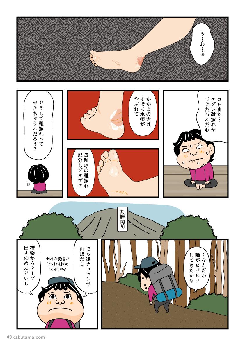 登山初級者の登山で靴擦れ対策の漫画1