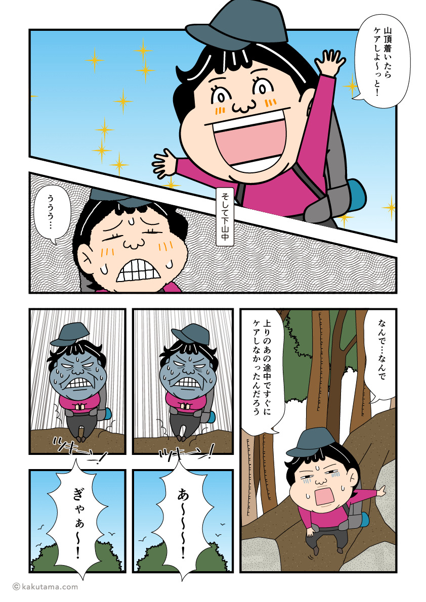 登山初級者の登山で靴擦れ対策の漫画2