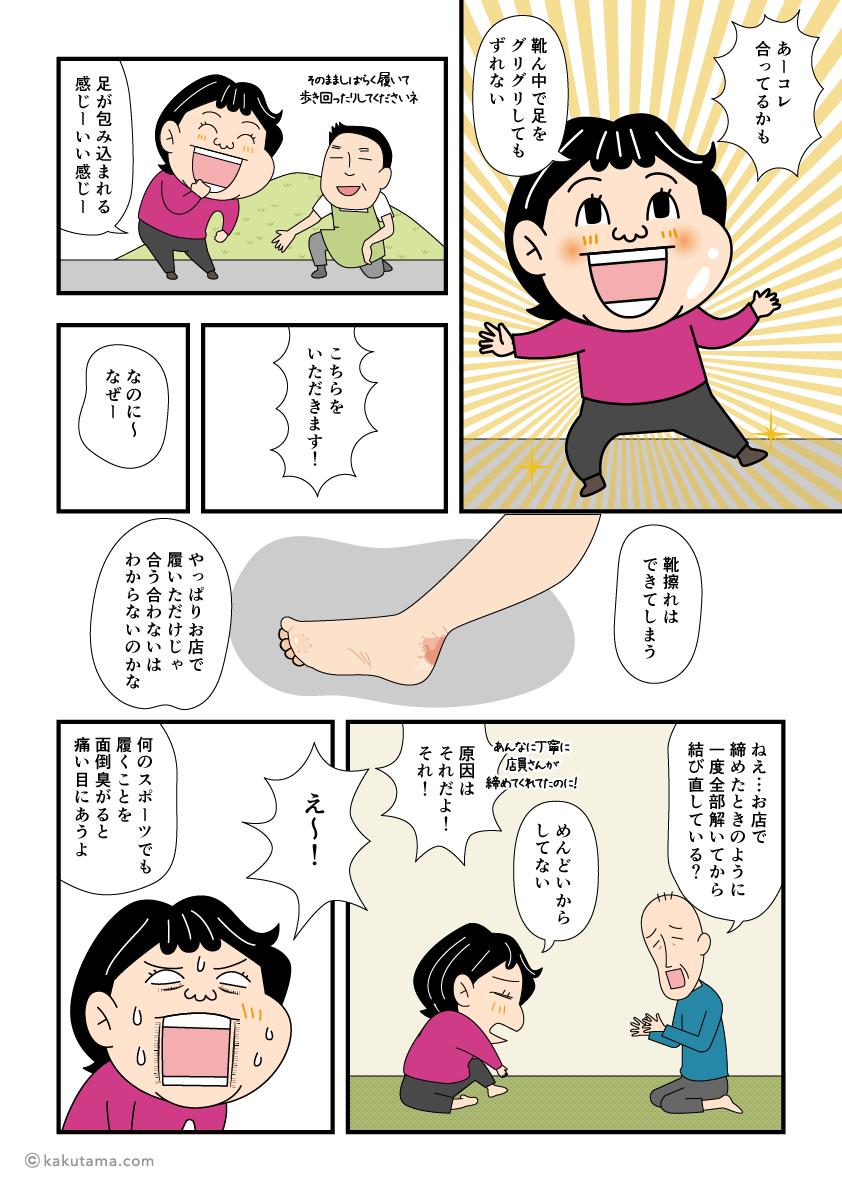 登山靴をきちんと履かないのも靴擦れの原因の漫画3