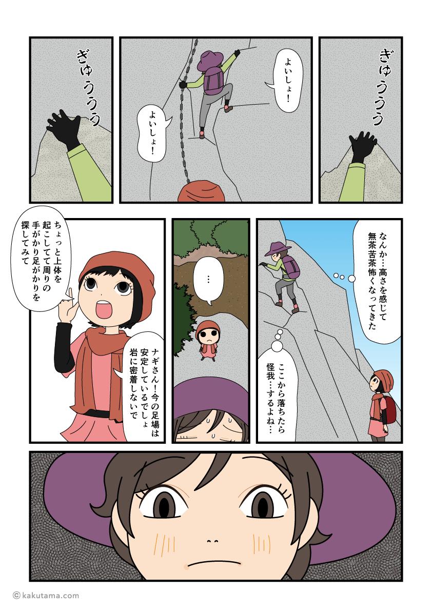 鎖場を登るコツを考える漫画1