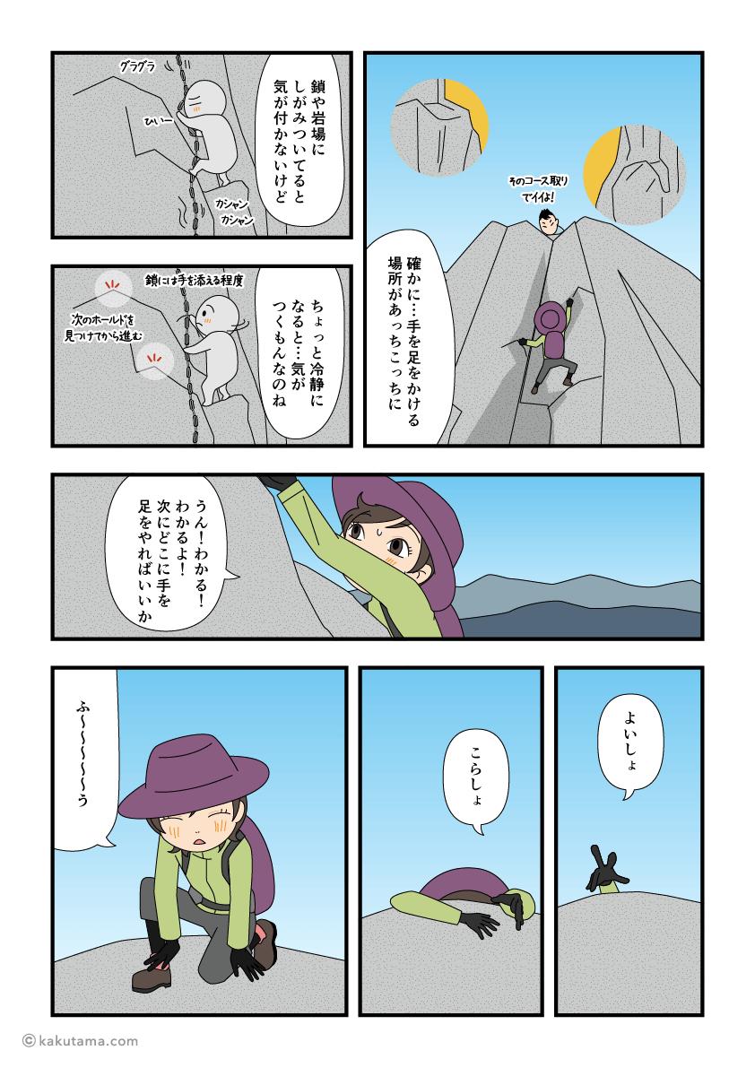 鎖場を登るコツを考える漫画2