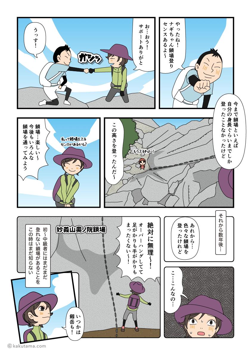 鎖場を登るコツを考える漫画3