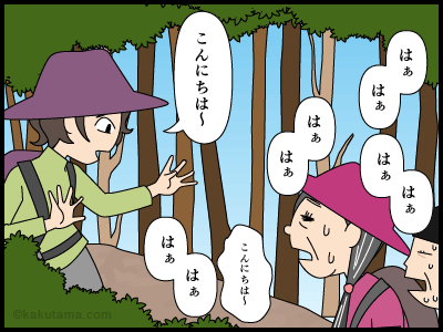 山頂まであとどのくらいかを聞かれる漫画1
