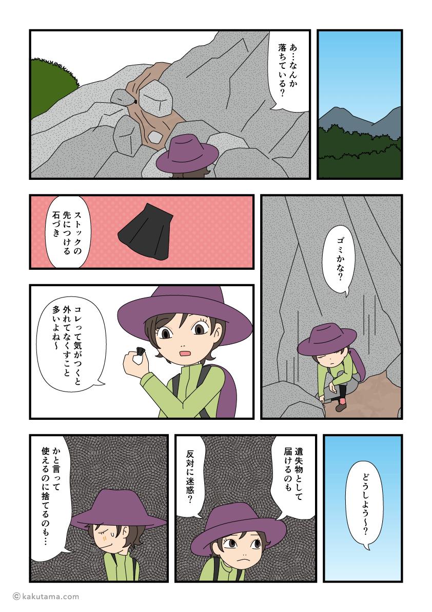 山で石づきを拾った漫画1