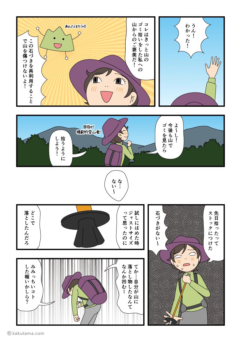 山で石づきを拾った漫画2