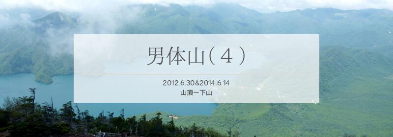 男体山タイトル4