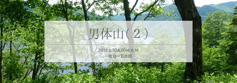男体山2タイトル画面