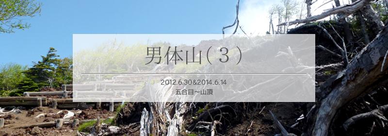男体山3タイトル画面