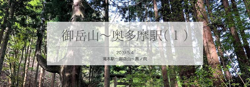 御岳山〜奥多摩駅日帰り縦走タイトル