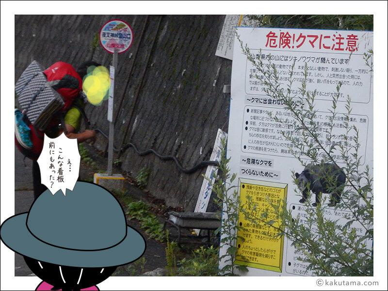 夜叉神峠のクマ注意