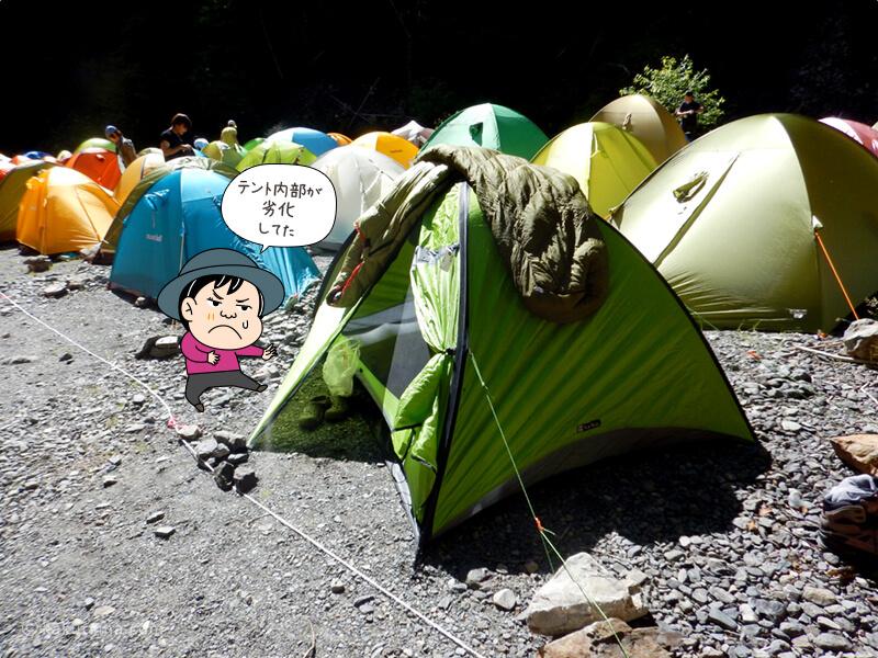 テントの設置