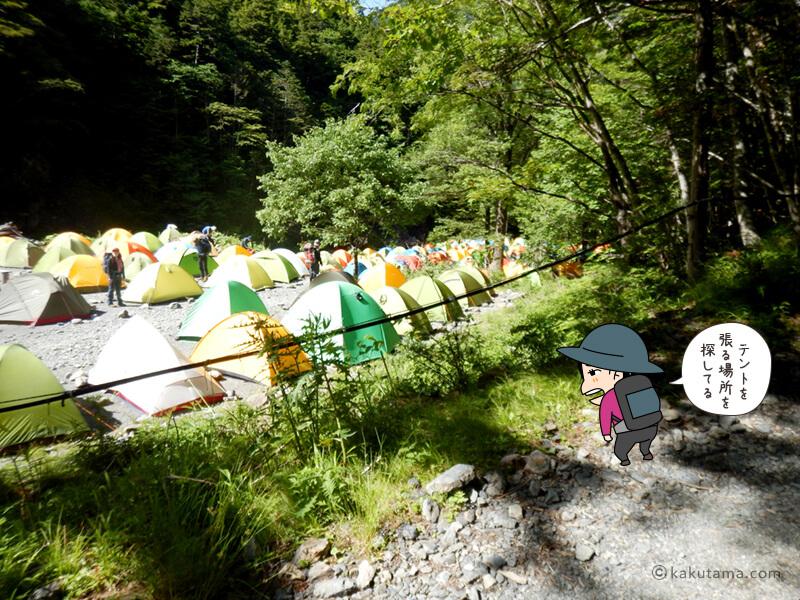 長衛小屋のテント場ももういっぱい