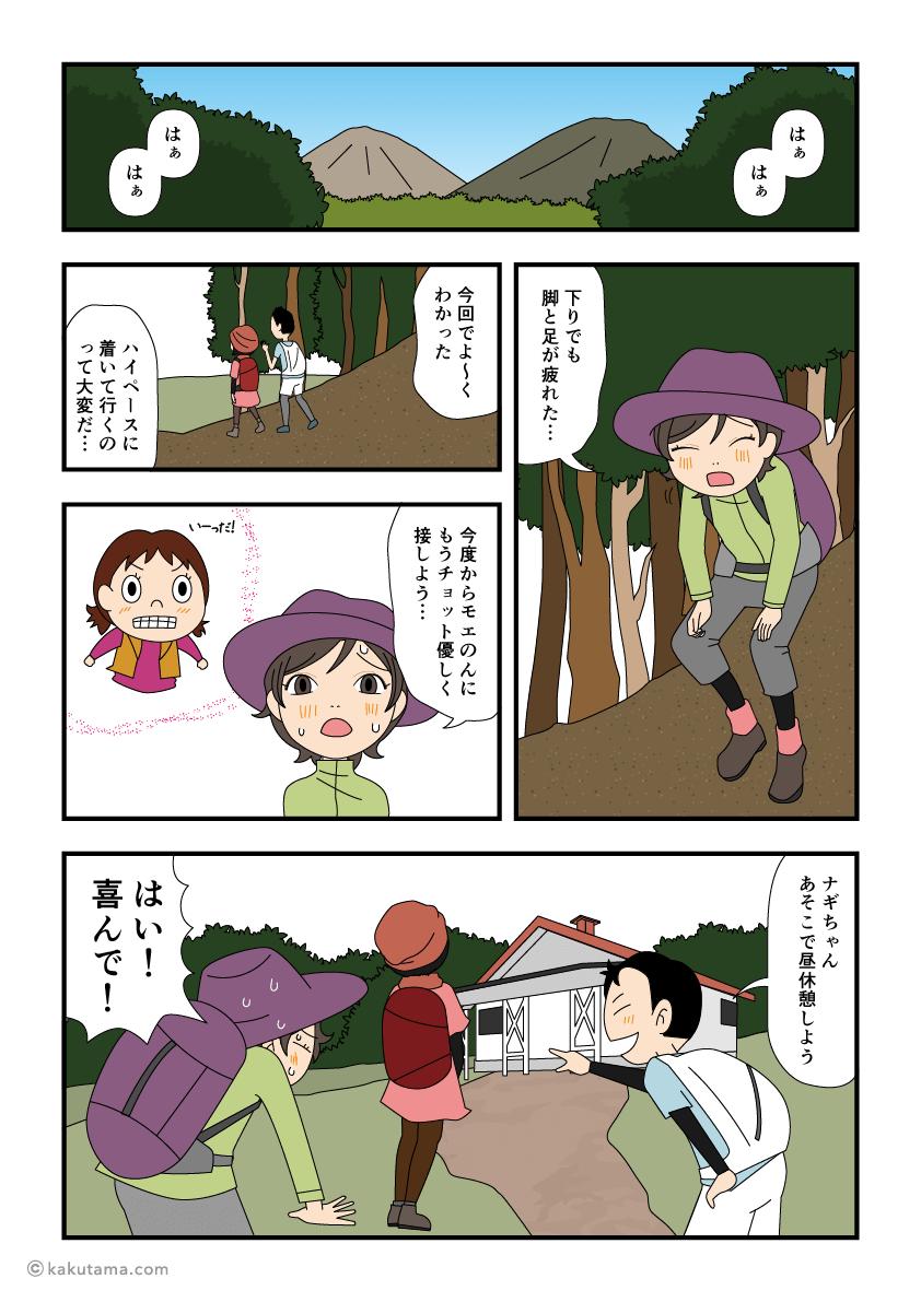 山小屋で休憩しながら雑談する漫画1