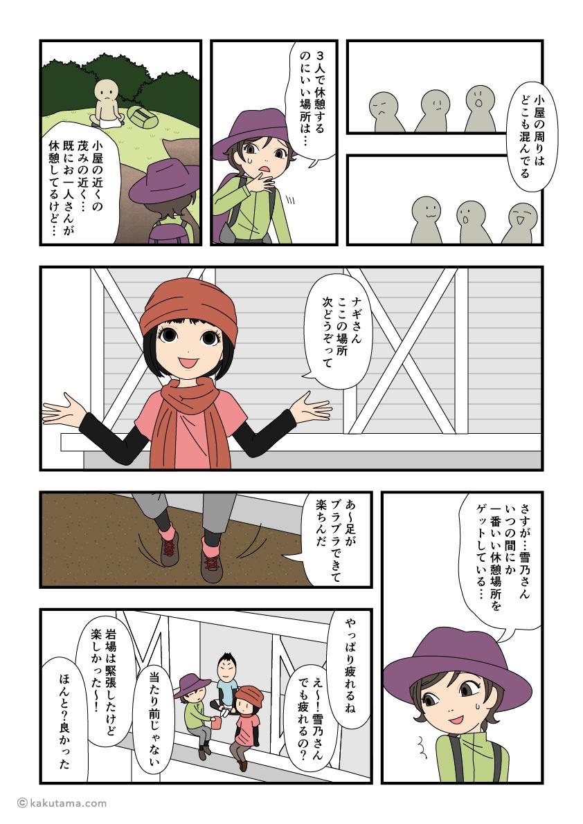 山小屋で休憩しながら雑談する漫画2