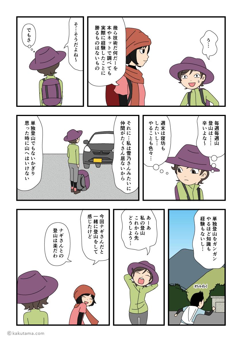 下山を早く下る方法は経験と言われる漫画2