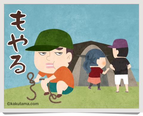 登山用語「もやい結び」に関するイラスト