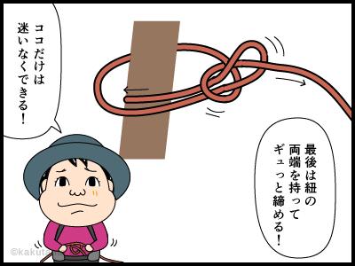 もやい結びに関する4コマ漫画4