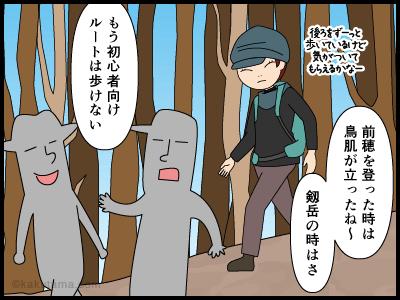 単独登山だと他人の会話をつい聞いてしまう漫画1
