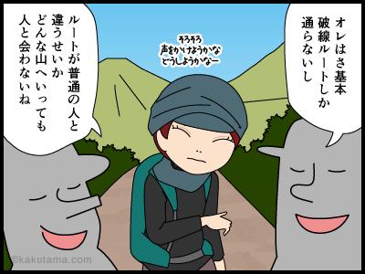 単独登山だと他人の会話をつい聞いてしまう漫画2