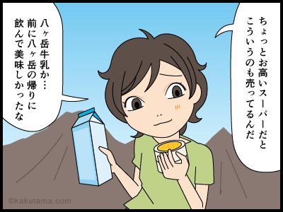 スーパーで山に関する名前の商品を見るとワクワクする漫画2