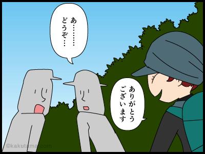 単独登山だと他人の会話をつい聞いてしまう漫画3
