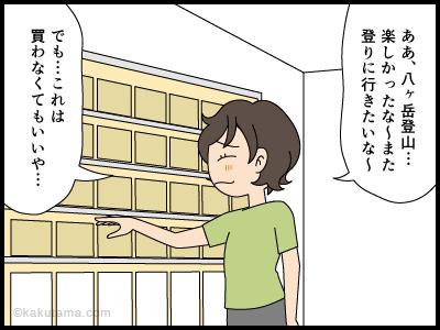スーパーで山に関する名前の商品を見るとワクワクする漫画3