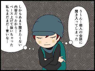 単独登山だと他人の会話をつい聞いてしまう漫画4