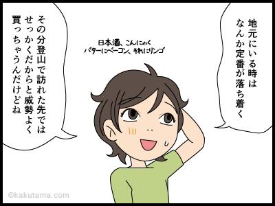 スーパーで山に関する名前の商品を見るとワクワクする漫画4