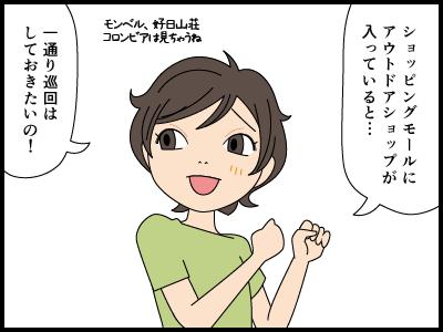 買いたいものはないがアウトドアショップへつい行ってしまう漫画4