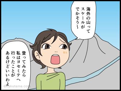 海外登山憧れるけど一生行かないだろうなと思う漫画1