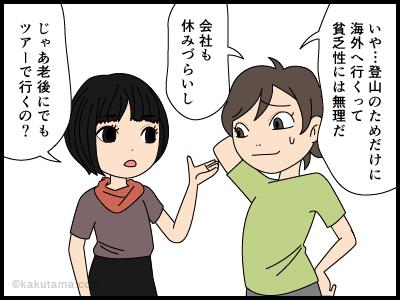 海外登山憧れるけど一生行かないだろうなと思う漫画2