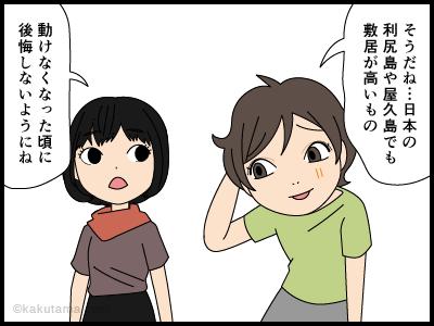 海外登山憧れるけど一生行かないだろうなと思う漫画4