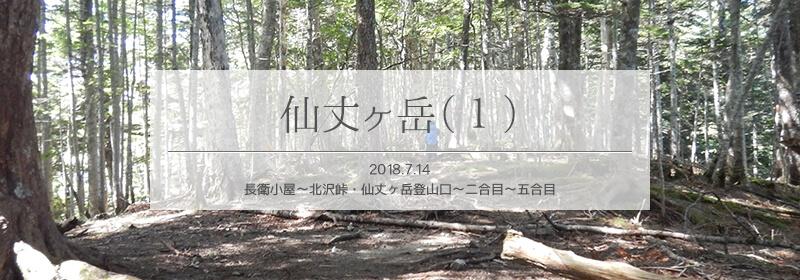 仙丈ヶ岳登山title画像