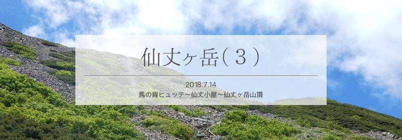 仙丈ヶ岳タイトル3