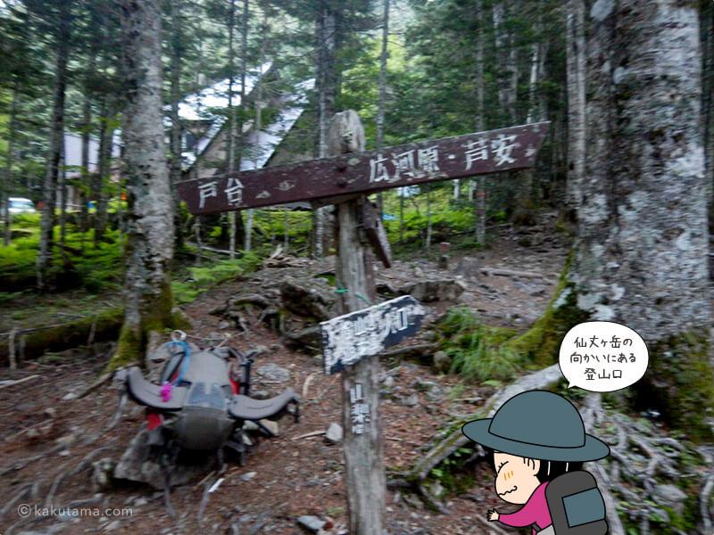 甲斐駒ケ岳登山口