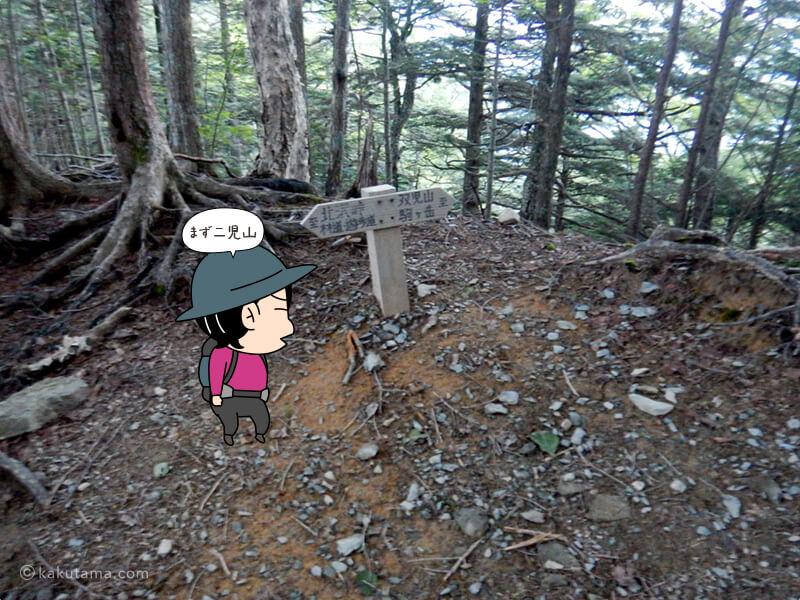 双児山への標識
