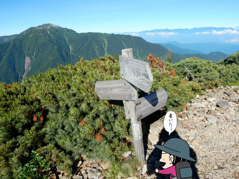 駒津峰に到着