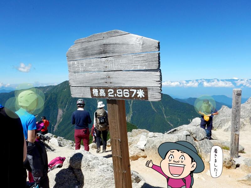 甲斐駒ケ岳山頂に到着