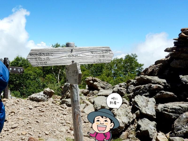 仙水峠に到着