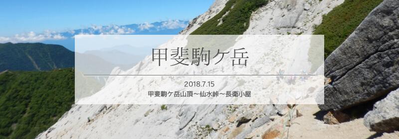 甲斐駒ケ岳甲斐駒ケ岳山頂から仙水峠を経て下山のタイトル