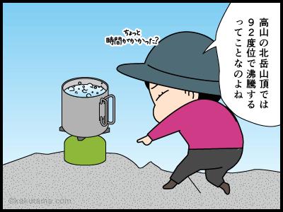 沸点にまつわる4コマ漫画2