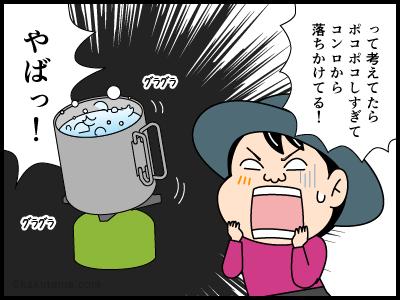 沸点にまつわる4コマ漫画4