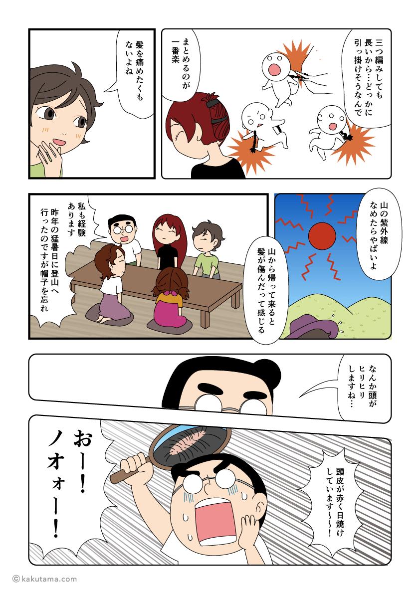 登山のときに帽子をかぶらないと痛い目に合う漫画2