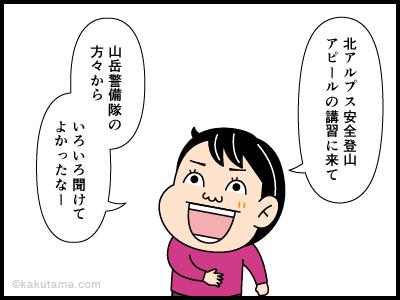 登山用語「入山時間」に関する漫画1