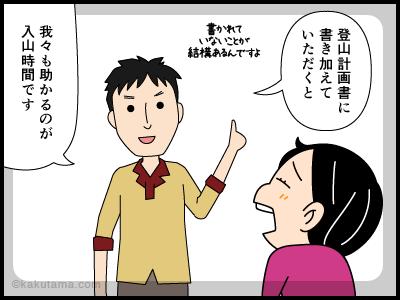 登山用語「入山時間」に関する漫画2